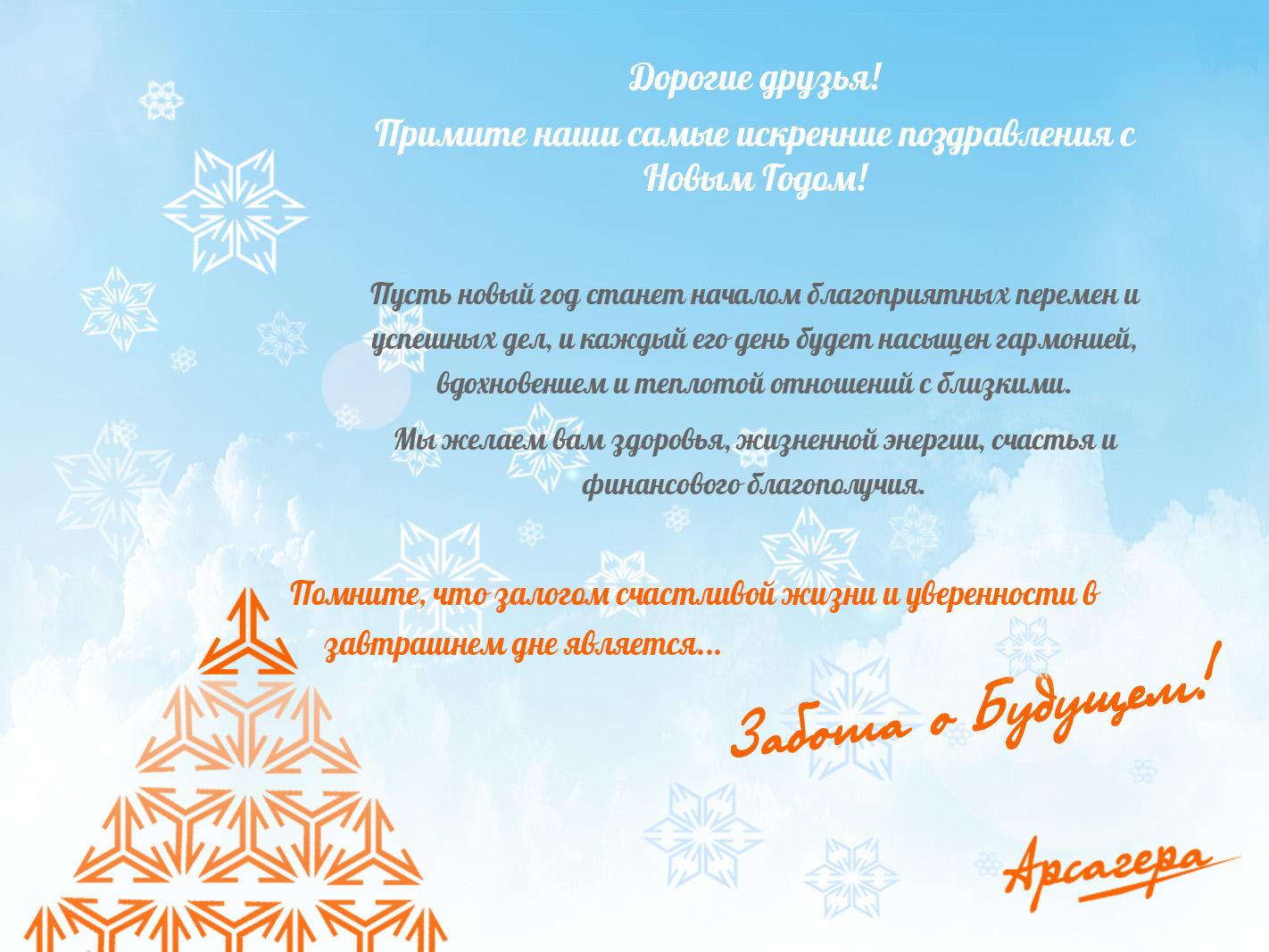 деревянных поздравление с новым годом от управляющей компании жителям в стихах официально профессиональные